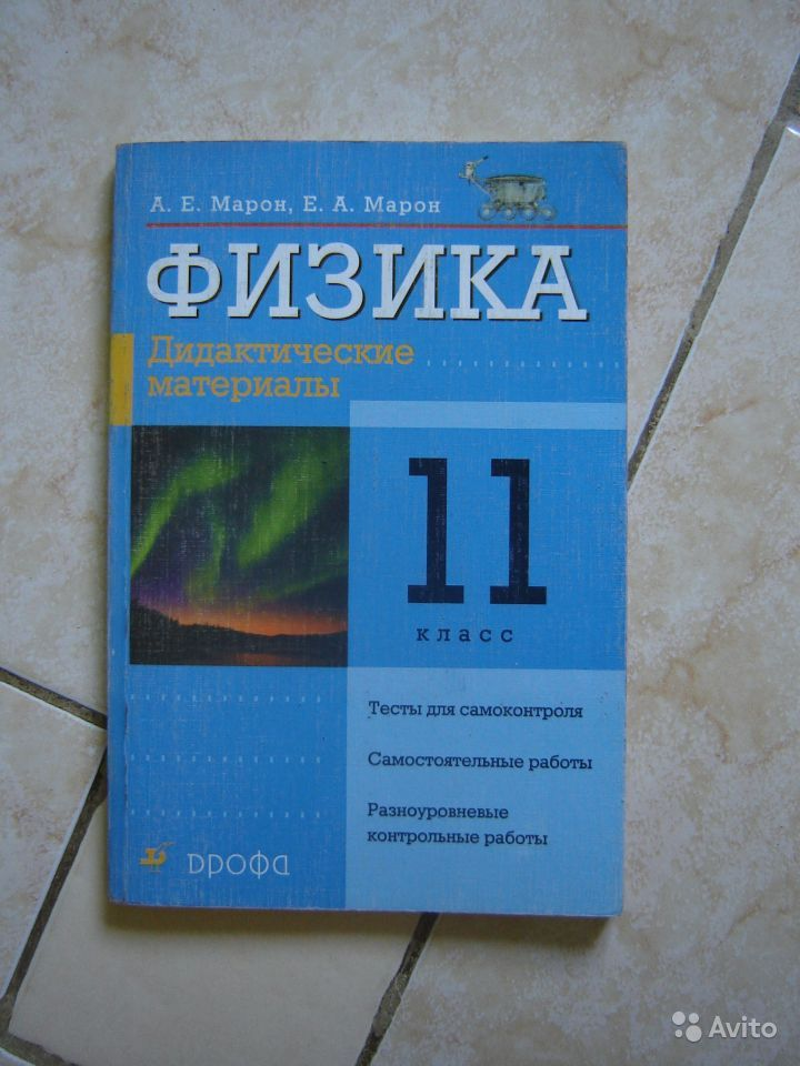 Учебник по физике за 10 класс Дидактические материалы: Марон А.Е.