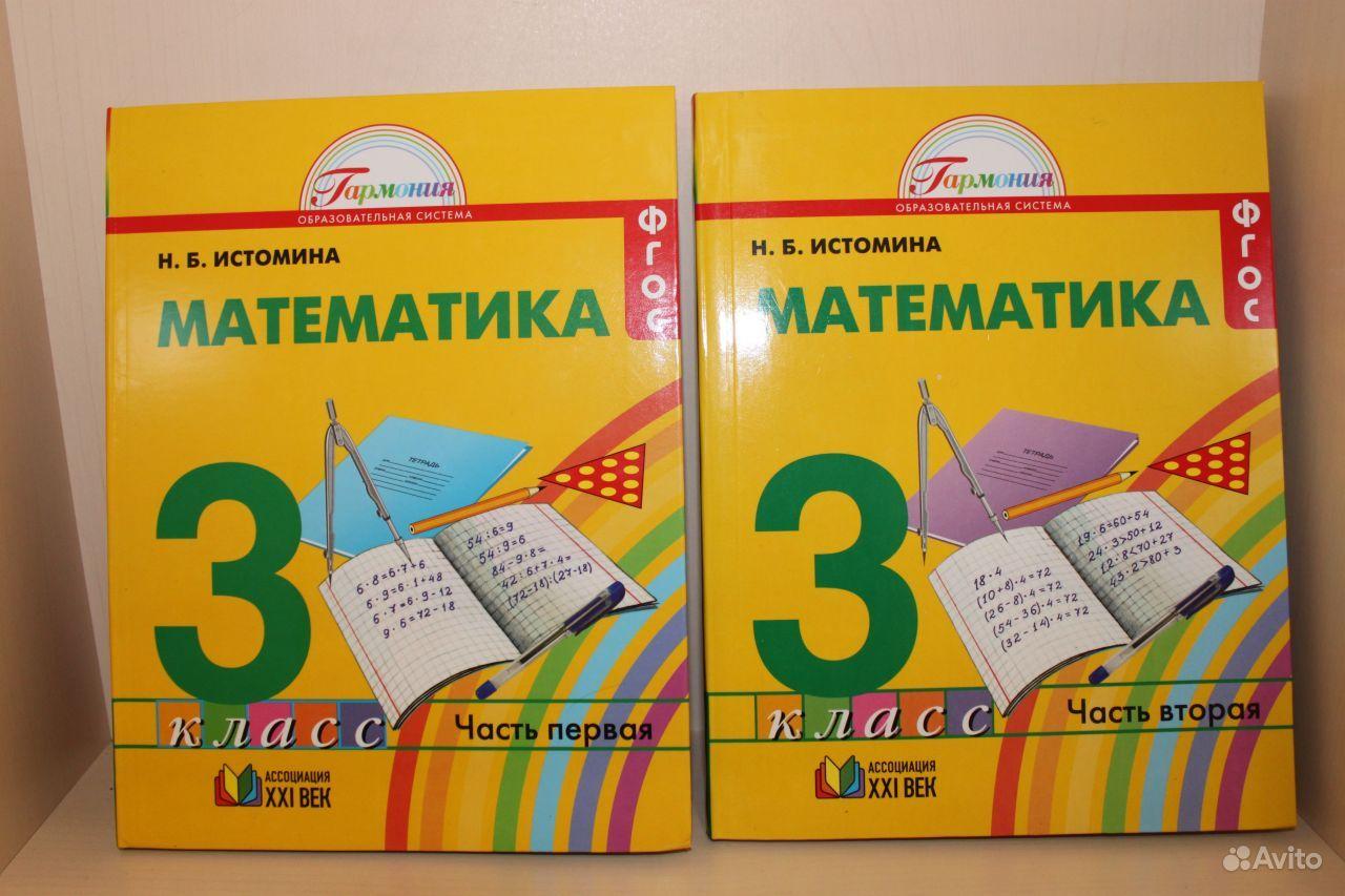 Решебник Истомина 4 Класс Математика