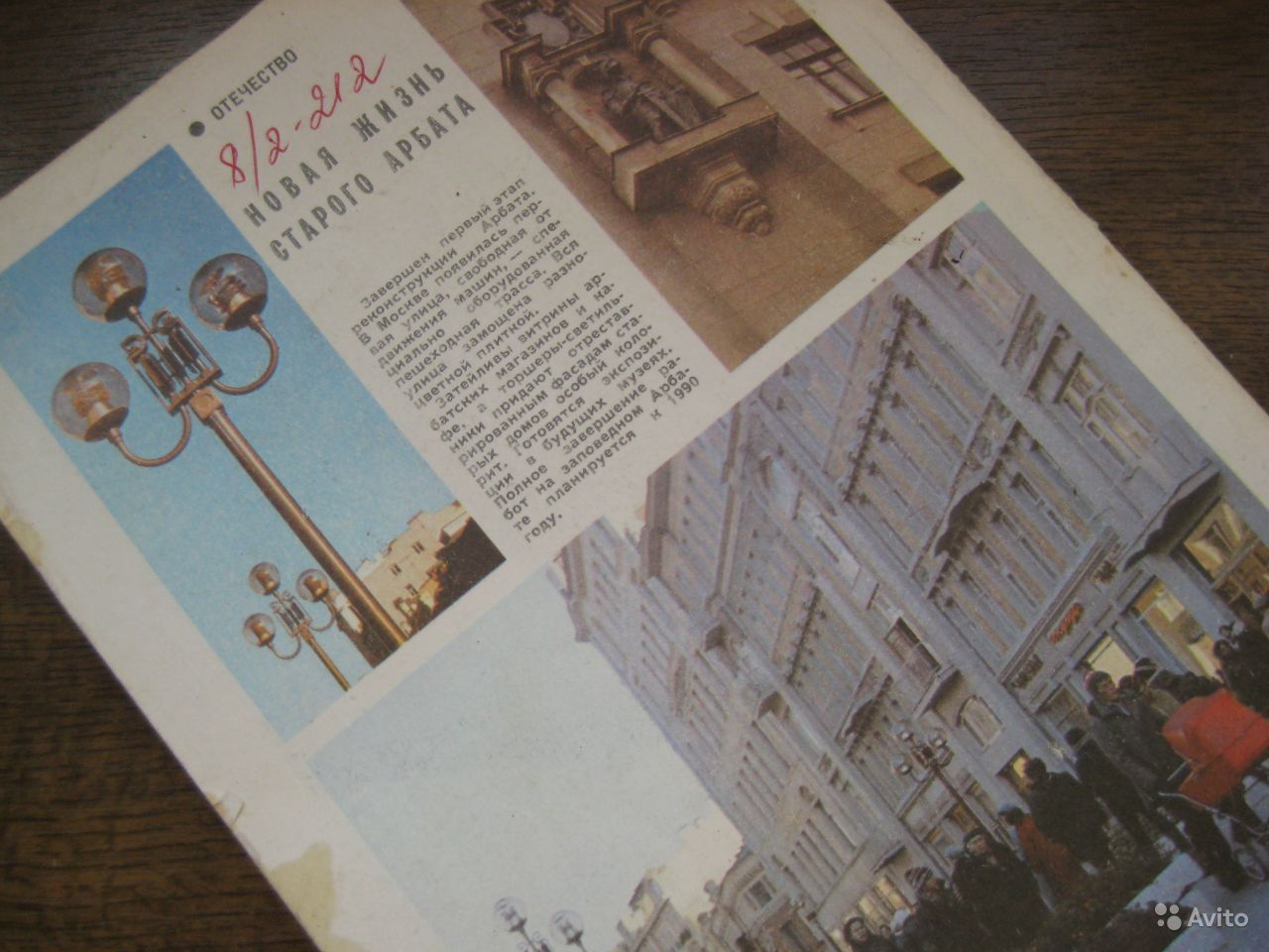 журнал знакомства купить в москве