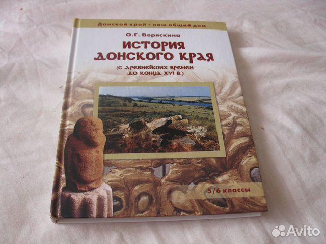 История донского края учебник