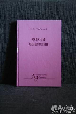 Основы фонологии н с трубецкого - классический лингвистический труд xx в