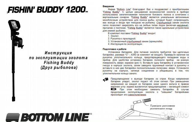 эхолот fishin buddy 4200 инструкция на русском