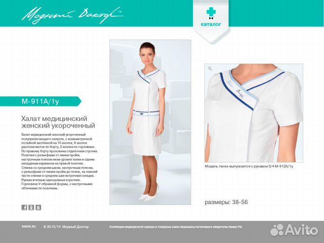 Магазин медицинской одежды модный доктор адреса