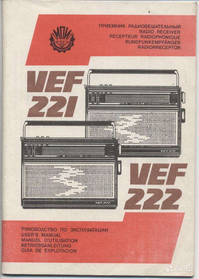 к радиоприемнику вэф-221,