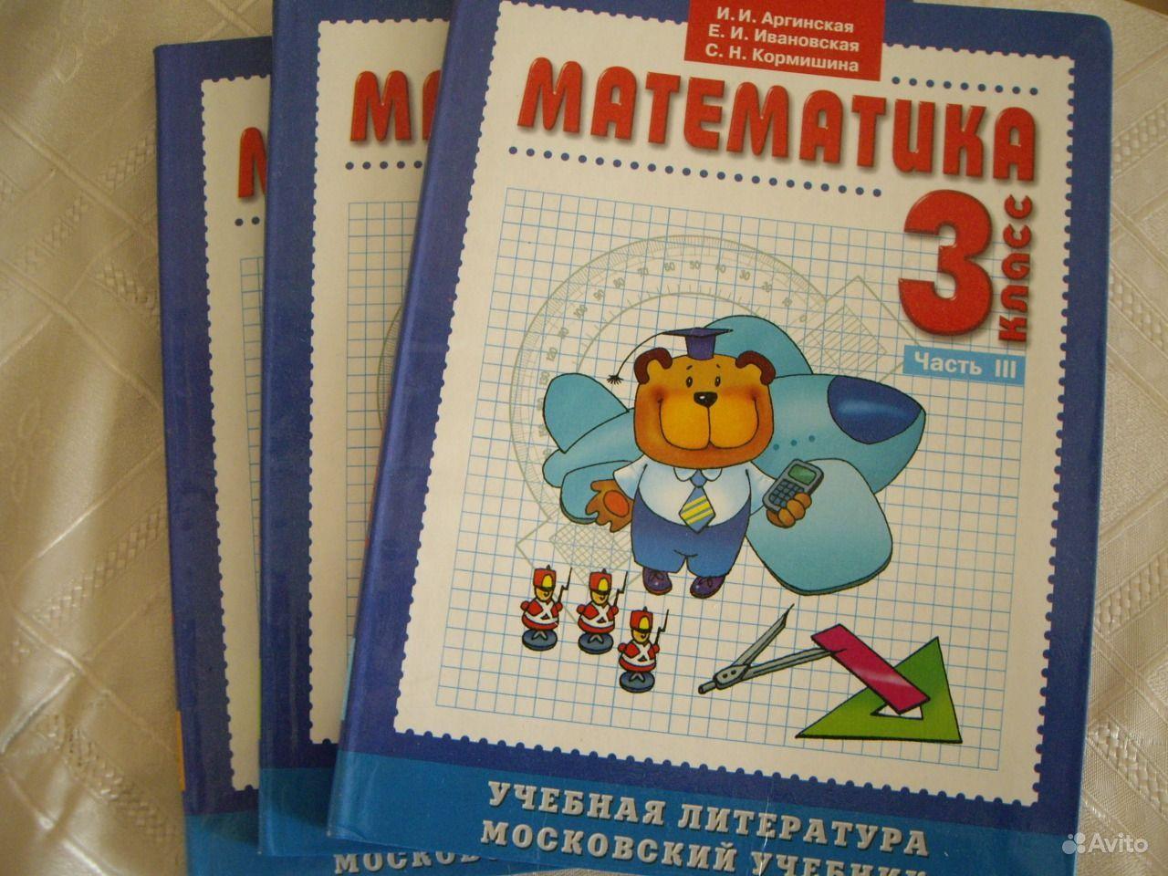 Решебник по математике 3 класс и.и.аргинская е.и.ивановская с.н.кормишина