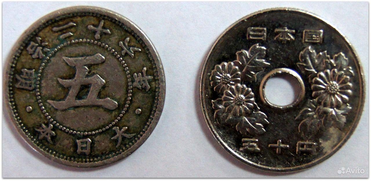 Япония 5 сен, 50 йен (1889 -2014 гг.) купить в Самарской области ...