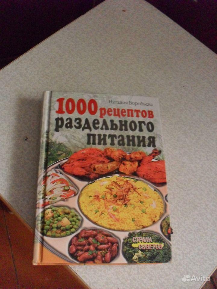 Диета раздельного питания вкусные блюда