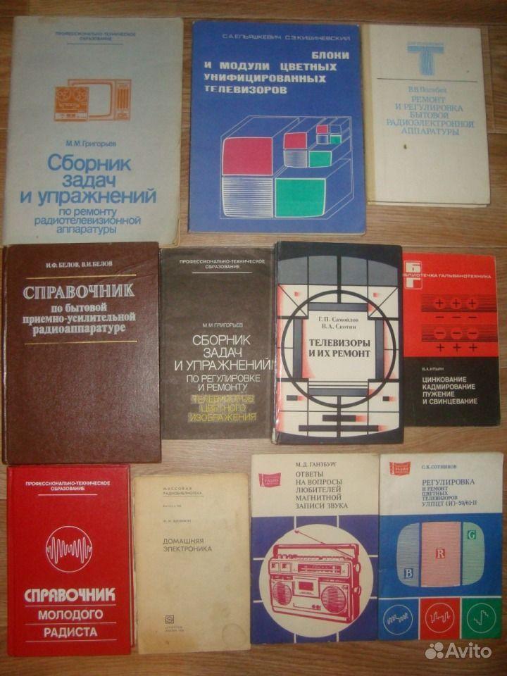Книги по советской электронике
