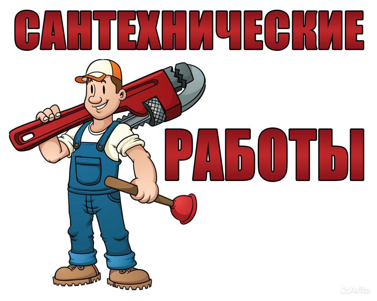 Все виды сантехнических услуг купить на Вуёк.ру - фотография № 1