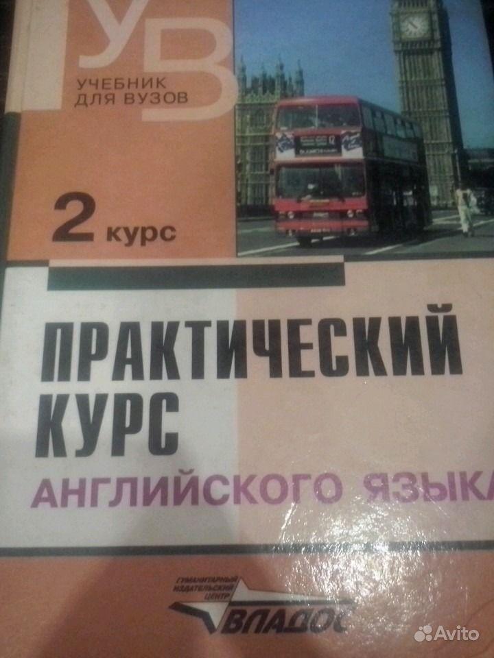Практический Английского Языка Аракин Решебник 2 Курс