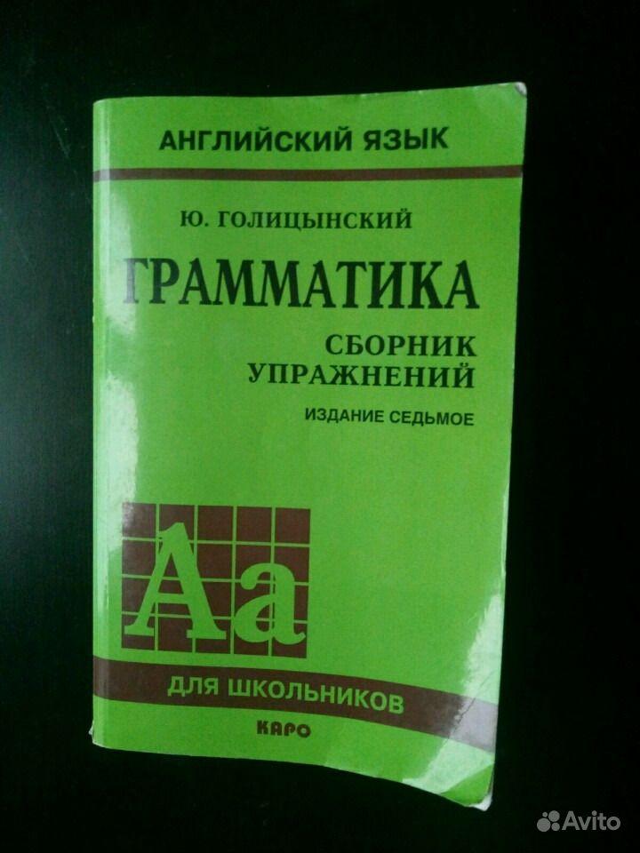 Английский язык ю.голицынский грамматика сборник упражнений 7 издание гдз