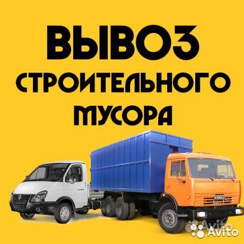 Вывоз мусора строительного и бытового купить на Вуёк.ру - фотография № 1