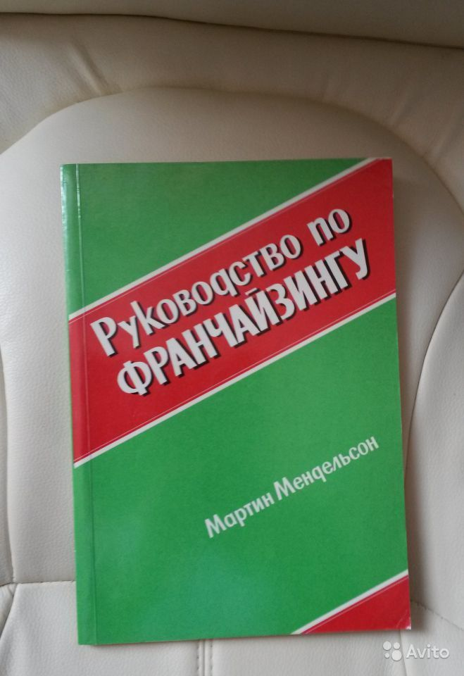 М Мендельсон Руководство По Франчайзингу - фото 4