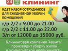 Уборщик / Ца Новокуйбышевск 5/2 работа на долго