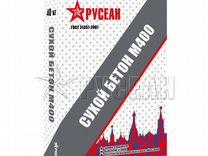 Русеан М-400 сухой бетон (40кг) — Ремонт и строительство в Москве
