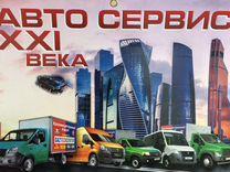 Автослесарь/автомеханик — Вакансии в Москве