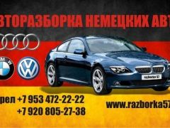 Разборка audi VW BMW opel ford