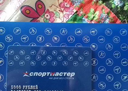 Подарочный сертификат спортмастер 5000 объявление продам