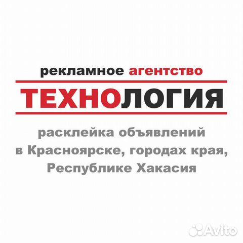 Работа в ужур работа по вемкам в татарск