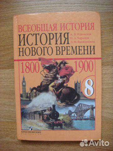 Решебник По История Нового Времени 8 Класс Учебник