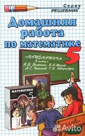 Гдз За 5 Й Класс По Математике
