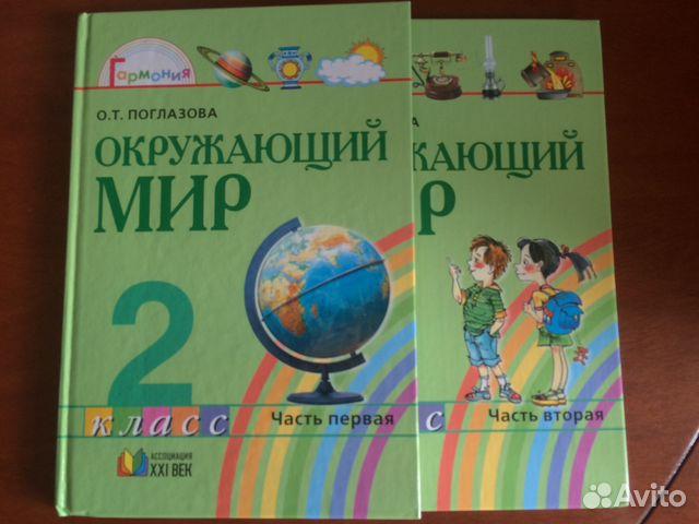 По тетрадь о.т.поглазова 4 миру окружающему гдз в.д.шилин класс рабочая
