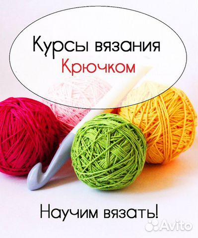 услуги курсы вязания в красноярске в красноярском крае предложение