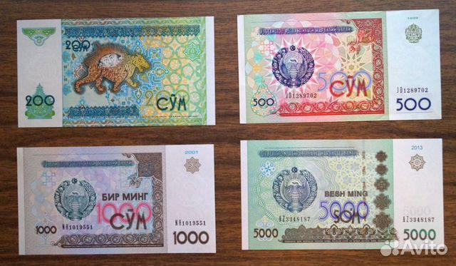 Где в москве купить узбекские сумы 2 копейки серебром 1841 цена