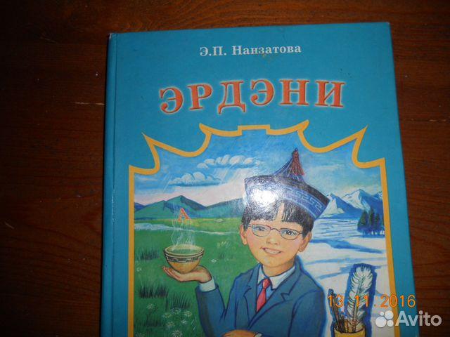 Авито.ру домашние задания по математике т.е.демидова для 3класса