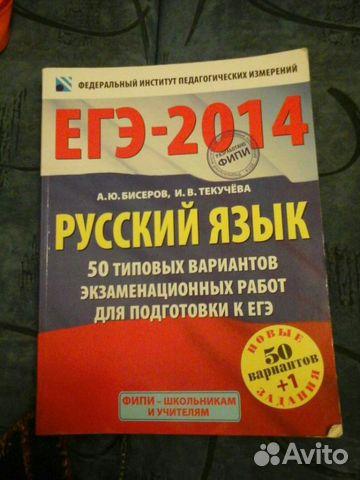егэ 2014 русский язык бисеров ответы 50 вариантов