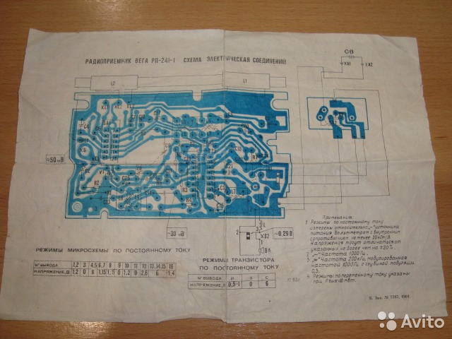 схема рп-241-1 радиоприемник вега