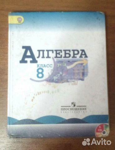 ГДЗ по алгебре 7 класс москва просвещение