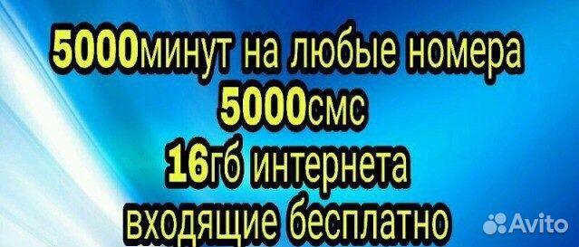 5000 минут за 650 рублей происходящем при