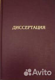 Услуги Печать диссертаций авторефератов дипломов в Томской  Печать диссертаций авторефератов дипломов