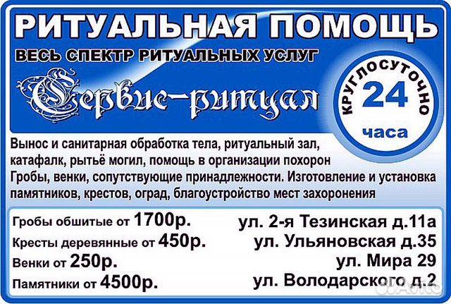 Где подать объявление ритуальные услуги подать бесплатно объявление о продаже дома на домофонд