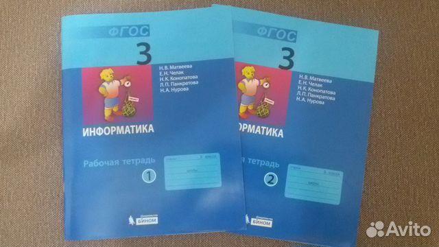 Рабочие тетради школа россии 89619792200 купить 1