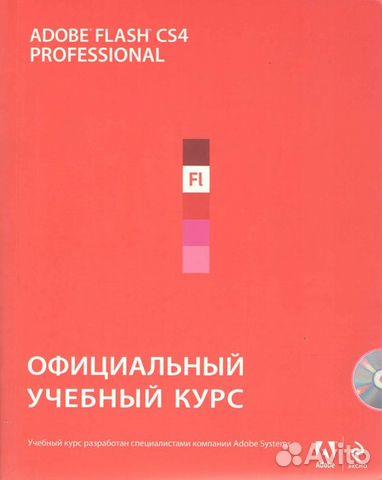 Курс Adobe