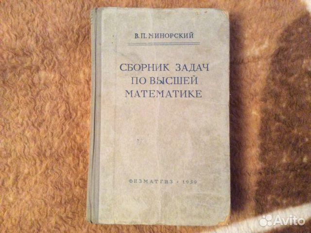 Минорский Сборник Задач По Высшей Математике Решебник № 1703