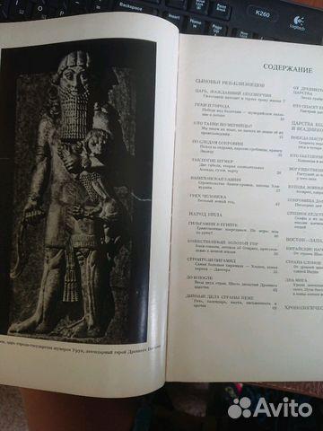 Книга Древний Восток 1979 89043225186 купить 3