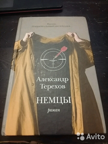 АЛЕКСАНДР ТЕРЕХОВ ОКРАИНА ПУСТЫНИ СКАЧАТЬ БЕСПЛАТНО