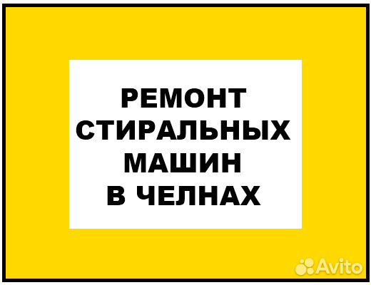 Ремонт стиральных машин в Челнах— фотография №1. Адрес  Республика Татарстан  ... 13b367bc85e