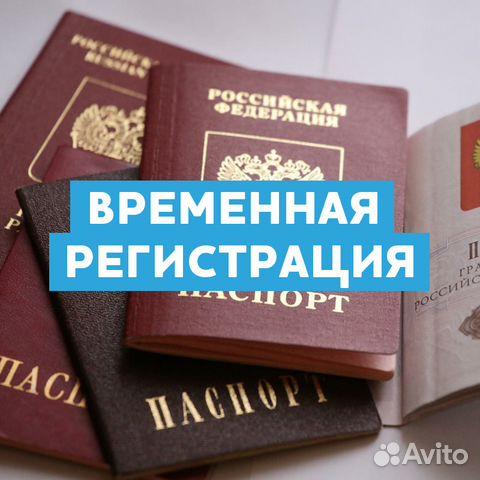 Временная регистрация на курской области временная регистрация ногинск