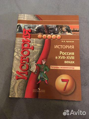 Учебник и тетради экзаменаторы по истории 7 класс 89141895989 купить 4