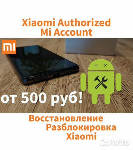 Услуги - Восстановление Xiaomi Отзывы Authorized Mi Account в Москве