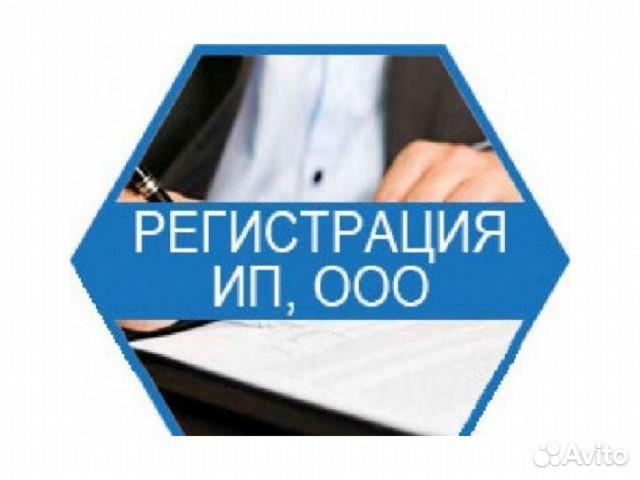 Регистрация ооо в москва регистрация ооо на адрес директора