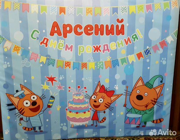 с днем рождения арсению 1 годик зубов