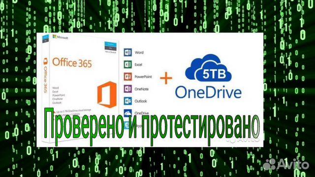Microsoft Office 365 + 5Tb OneDrive пожизненно купить в