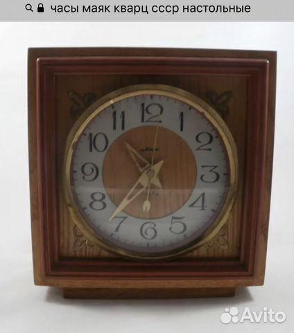 Маяк ссср настольные часы продам квартиру по часам академгородок сдам