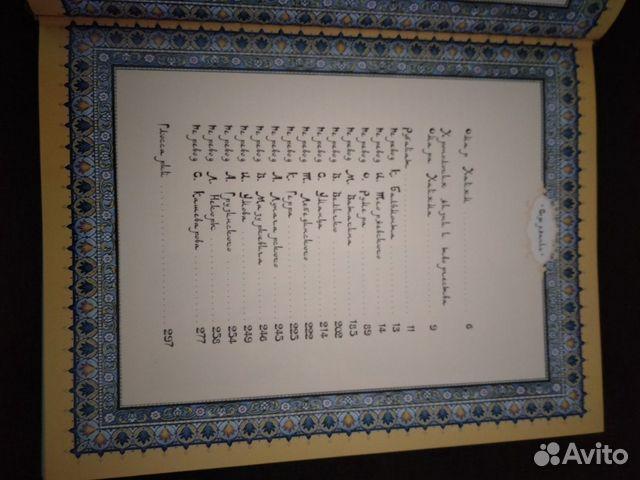 Книга Омар Хайям Рубайат 89069541588 купить 6