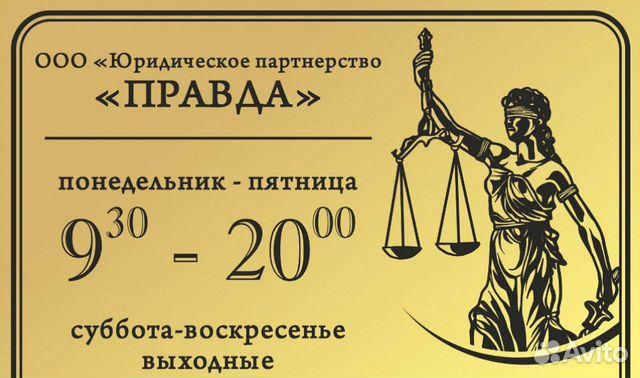 юридическая консультация в десногорске